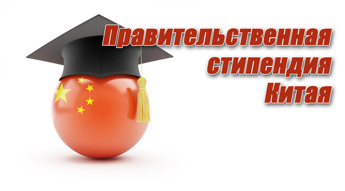 Stipendium_China_2016-1