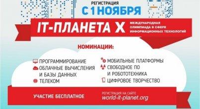 16_it-planeta_X-94003fbf253c243280db84bf1781c69e
